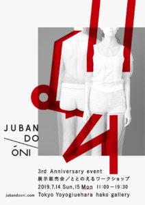 jdo_3rd_event_kokuchi
