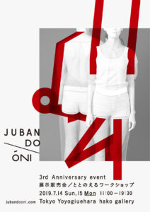 jdo_3rd_event_kokuchi1